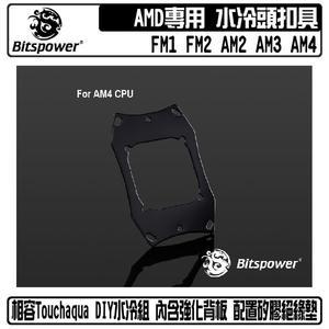 [地瓜球@] Bitspower CPU水冷頭 專用 AMD 扣具 強化背板 相容 Touchaqua DIY 水冷組