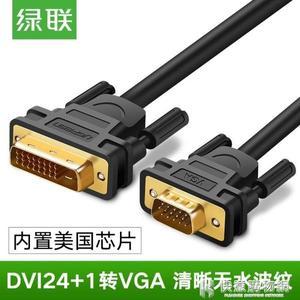 dvi轉vga線24 1公對公-d轉換連接電腦顯示器24 5顯卡轉接頭 快意購物網