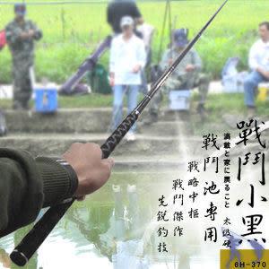 釣魚竿.小黑戰鬥竿6H370(戰鬥池專用).台釣杆.溪釣魚桿.垂釣竿.釣魚用品.推薦哪裡買專賣店