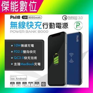Philo 飛樂 Q8【贈摺疊小風扇】 QC3.0雙向快充+PD+10W無線快充 雙向快充 無線快充 三合一行動電源