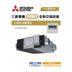【麗室衛浴】 三菱日本原裝進口  50~70坪  全熱交換器 LGH-35RX5