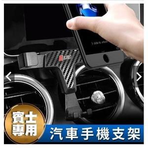 賓士 2019年式 W205 C Class 專用型 6吋 碳纖維 卡扣式 專用重力手機支架 免吸盤黏貼 卡扣手機架