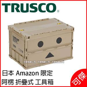 日本製 紙箱人/TRUSCO薄型折疊式收納箱/工具箱50L TR-C50B-A-DNB 日本代購