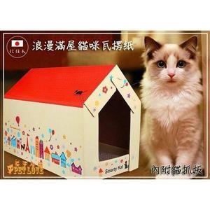 浪漫滿屋貓抓板 貓抓板 瓦楞板 寵物抓板 瓦楞板紙屋 貓窩 貓屋 貓房子 貓的家 紙箱貓屋 紙貓屋