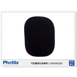 【分期零利率】Phottix  可折疊 黑白背景板 150X200公分 86545 (公司貨)