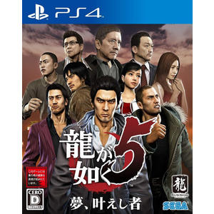 PS4 人中之龍 5 實現夢想者(中文版)