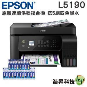 【搭T00V系列原廠墨水四色五組】EPSON L5190 雙網四合一連續供墨複合機
