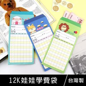 珠友 LP-10056 12K娃娃學費袋/收費袋/繳費袋/信封-20入