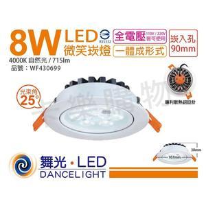 舞光 LED 8W 4000K 自然光 25度 全電壓 9cm 微笑崁燈 _ WF430699