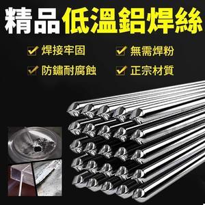 現貨 萬能焊絲 低溫鋁焊條2.0mm*50cm (一組10入)