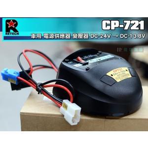 《飛翔無線》RETECH CP-721 車用 電源供應器 變壓器 24V轉13.8V 15A 降壓器 穩壓器 CP721