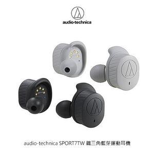 【愛瘋潮】audio-technica SPORT7TW 鐵三角藍芽運動耳機 輕巧便攜的充電盒 IPX5防水