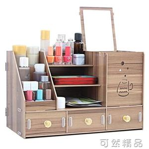 木制桌面化妝品收納盒抽屜式帶鏡子少女心宿舍家用可愛彩妝置物架  WD