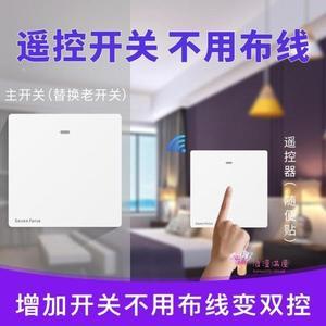 智慧開關 無線開關面板免布線雙控220v智慧遙控家用電燈雙控隨意貼遙控開關