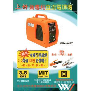 上好 MMA168T 直流 電焊機 MMA-168T 台灣製造 3.2可連續燒100支 品質保證