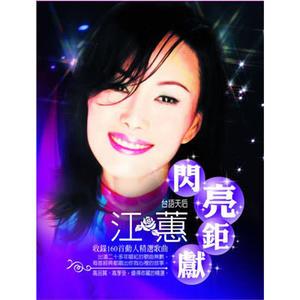江蕙閃亮鉅獻11CD