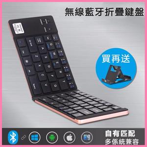 送支架+繁體字帖紙 藍牙折疊鍵盤 無線藍牙鍵盤 便攜迷你鍵盤 平板手機安卓蘋果通用 e起購