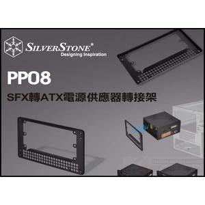 [地瓜球@] 銀欣 SilverStone PP08 SFX 轉 ATX 電源供應器 轉接架