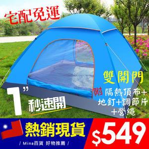 [7-11限今日299免運]全自動速開帳篷 免搭建 沙灘 遮陽 防紫外線  野外露營✿mina百貨✿【H027】