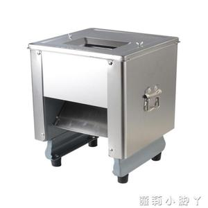 切片機切肉機商用切肉絲機全自動絞肉機家用電動不銹鋼切菜機 NMS蘿莉小腳ㄚ