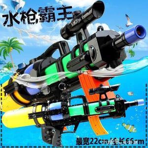 超大水槍玩具男孩噴水槍兒童成人高壓呲水搶潑水節大號抽拉式水槍YQS 小確幸生活館