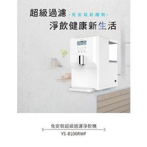【大磐家電】元山 免安裝超級過濾淨飲機 YS-8106RWF