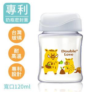豬年新款 Double Love玻璃奶瓶120ml寬口奶瓶+密封蓋 母乳儲存瓶【EA0061】銜接AVENT吸乳器