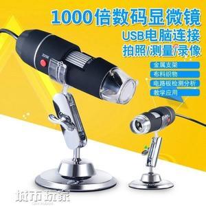 顯微鏡 USB高清電子顯微鏡 黑頭皮膚毛孔便攜工業數碼放大鏡手機 1000倍  MKS阿薩布魯