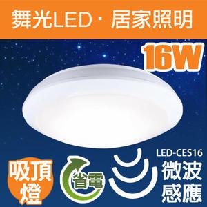 【有燈氏】舞光 LED 16W 微波感應 吸頂燈 玄關 走道 車庫 停車場燈【LED-CE16】