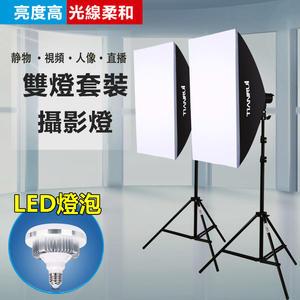 補光燈2組套裝『燈箱+支架+燈泡*2』 LED攝影棚 攝影燈 柔光燈 打光燈 【GZ215+216】