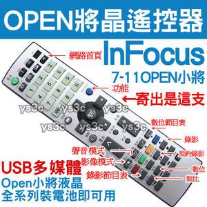鴻海Open小將液晶電視遙控器InFocus(裝電池即可用)7-11 CCPRC008 CCPRC006 CCPRC029