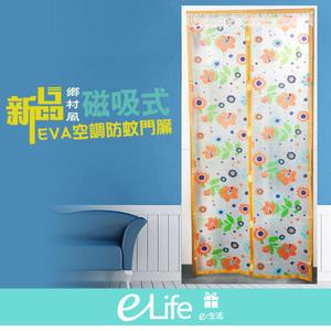 【快速出貨】鄉村風磁吸式EVA空調防蚊門簾 防空調 防冷氣 磁吸式 防蚊空調門簾  【e-Life】