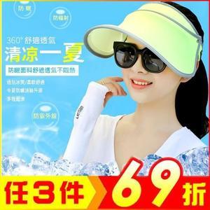 韓版爆款防紫外線遮陽帽 藝人款防曬帽 戶外運動跑步帽【AG09003】i-Style居家生活