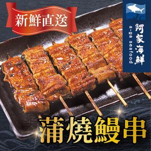 日式蒲燒鰻串(5串/包)30g±5%串#屏榮訪#蒲燒#鰻魚#加熱即食#燒烤#優良認證#外銷