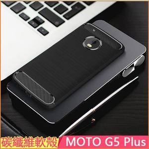 摩托羅拉 MOTO G5 Plus 手機殼 碳纖維 拉絲紋 moto g5 保護套 全包 軟殼 g5 plus 手機套 防摔 g5+ 硅膠套