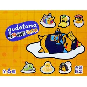 盒裝6款【正版授權】蛋黃哥 假鬼假怪 SHOW 盒玩 擺飾 gudetama 研達 Toy Friend - 794658