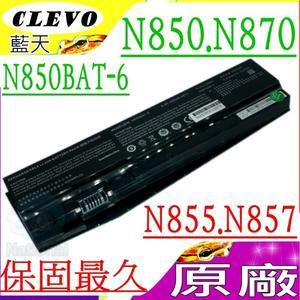 CLEVO電池(原廠)-藍天 N850-BAT-6,N850電池,N850HC,N855電池,N855HJ,N857電池,N857HJ1,N870電池,N870HK