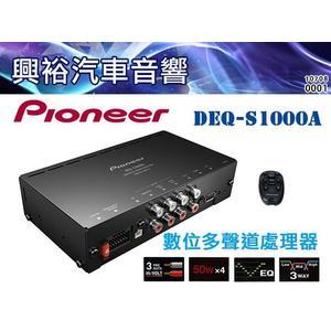 【Pioneer】汽車音響DSP數位音場處理器DEQ-S1000A*調挍車內視聽環境  先鋒公司貨