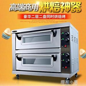 特繽烤箱商用雙層面包烤箱二層二盤蛋糕蛋撻電烤箱大型大容量烤箱igo『櫻花小屋』