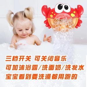 洗澡玩具螃蟹吐泡泡機吹嬰幼兒浴缸兒童沐浴寶寶浴室洗澡玩具戲水 【四月特賣】