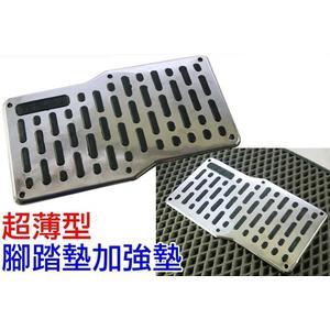 超薄型 簡易式 DIY通用型 腳踏墊專用 鋁合金 加強墊 止滑墊 增強墊 腳踏板 延長壽命