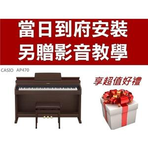 Casio 卡西歐 AP-470 88鍵 滑蓋式 褐色 數位 電鋼琴 另贈好禮【AP470】