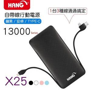 HANG X25 13000mAh 自帶線行動電源 IOS Type-C MicroUSB 一顆搞定「時尚數位」