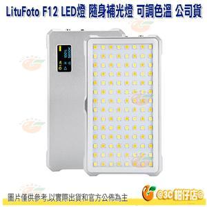 麗能 LituFoto F12 LED攝影燈 公司貨 112顆燈珠 拍攝 補光燈 持續燈 直播 網美 全金屬鋁身 柔光罩
