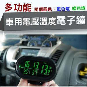 攝彩@多功能車用電壓溫度電子鐘 時間+電壓+溫度+鬧鐘+LED燈 LCD面板 車內外雙顯示溫度計