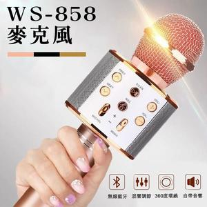 【coni shop】WS-858麥克風 藍芽麥克風 無線麥克風 K歌 直播 K歌神器 降噪 唱歌 實況 KTV