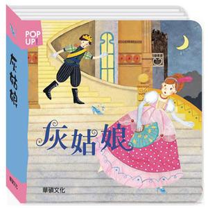 灰姑娘(立體繪本世界童話)【立體書】