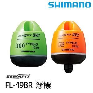 漁拓釣具 SHIMANO FL-49BR 橘/綠 #000 #00 #0 #G3 #B #2B #3B #5B (阿波)
