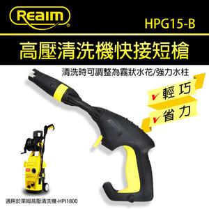 Reaim萊姆高壓清洗機配件-快接短槍 HPG15-B  適用HPI1800 .HPI1600.HPI1500.HPI1300 高壓清洗機
