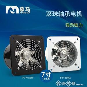高速油煙扇工業排風扇排氣扇廚房窗式牆式換氣扇抽風機7寸180mm  西城故事